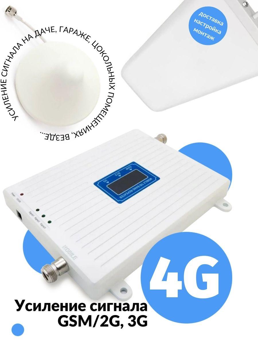 усиление сигнала GSM